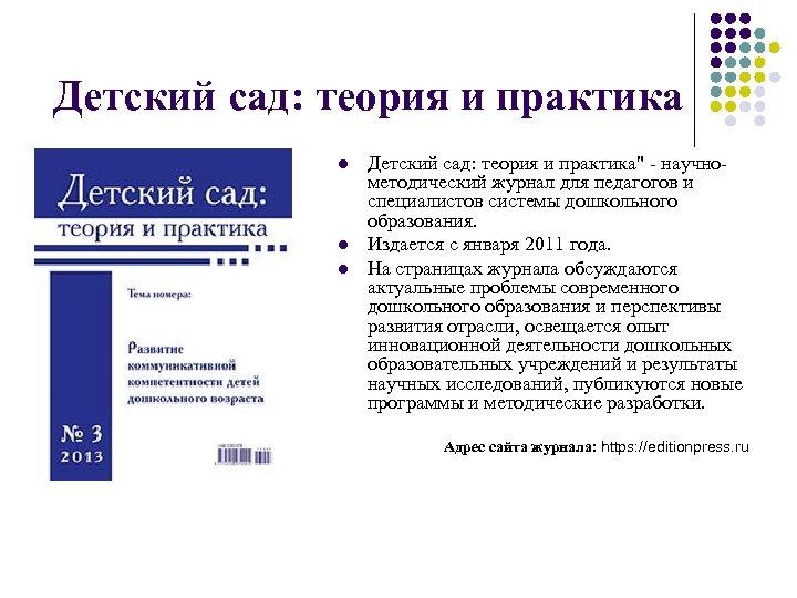 Детский сад: теория и практика l l l Детский сад: теория и практика