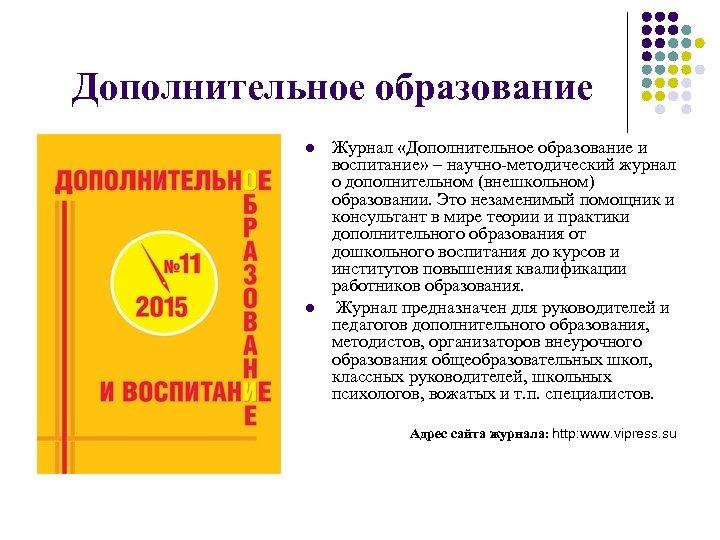 Дополнительное образование l l Журнал «Дополнительное образование и воспитание» – научно-методический журнал о дополнительном