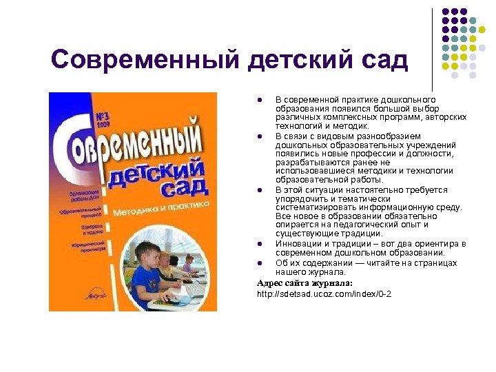Современный детский сад l l l В современной практике дошкольного образования появился большой выбор
