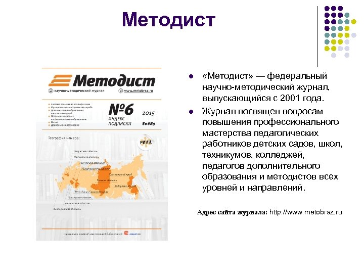 Методист l l «Методист» — федеральный научно-методический журнал, выпускающийся с 2001 года. Журнал посвящен