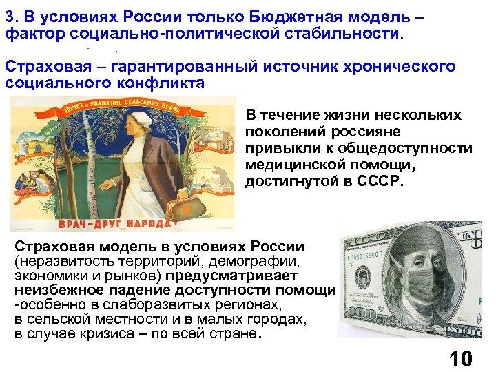 3. В условиях России только Бюджетная модель – фактор социально-политической стабильности. Страховая – гарантированный