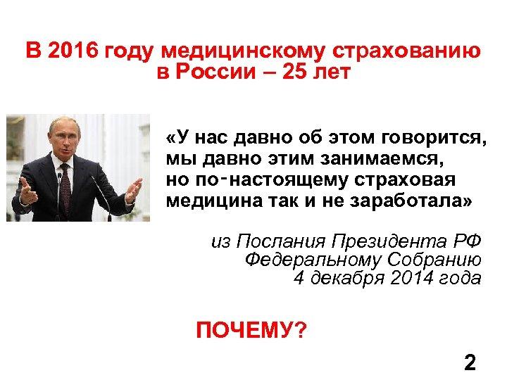 В 2016 году медицинскому страхованию в России – 25 лет «У нас давно об