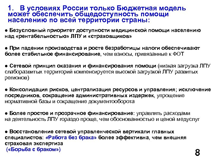 1. В условиях России только Бюджетная модель может обеспечить общедоступность помощи населению по всей