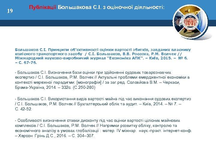 Публікації Большакова С. І. з оціночної діяльності: 19 Большаков С. І. Принципи об'єктивності оцінки