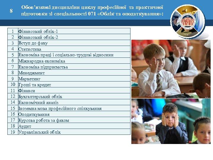 8 Обов'язкові дисципліни циклу професійної та практичної підготовки зі спеціальності 071 «Облік та оподаткування»