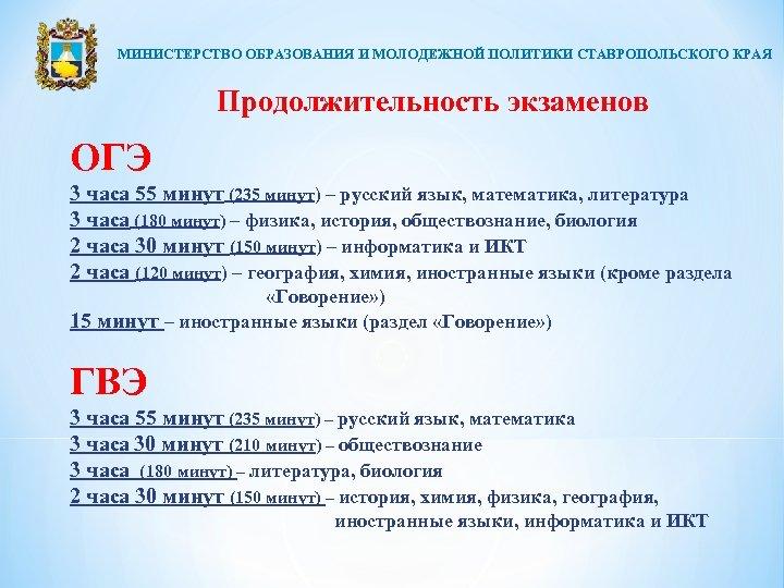 МИНИСТЕРСТВО ОБРАЗОВАНИЯ И МОЛОДЕЖНОЙ ПОЛИТИКИ СТАВРОПОЛЬСКОГО КРАЯ Продолжительность экзаменов ОГЭ 3 часа 55 минут