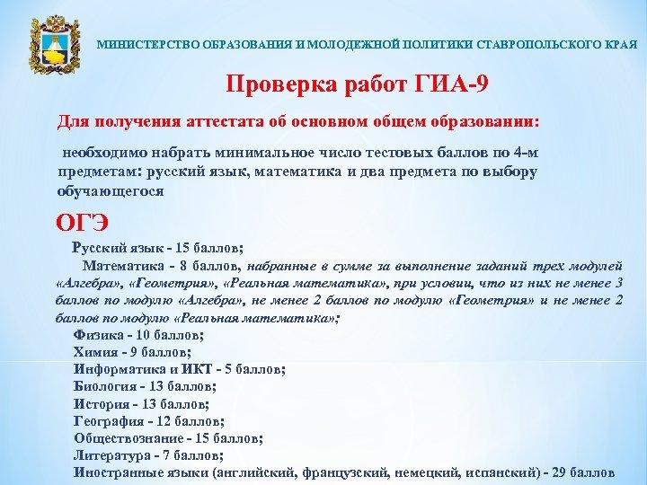 МИНИСТЕРСТВО ОБРАЗОВАНИЯ И МОЛОДЕЖНОЙ ПОЛИТИКИ СТАВРОПОЛЬСКОГО КРАЯ Проверка работ ГИА-9 Для получения аттестата об