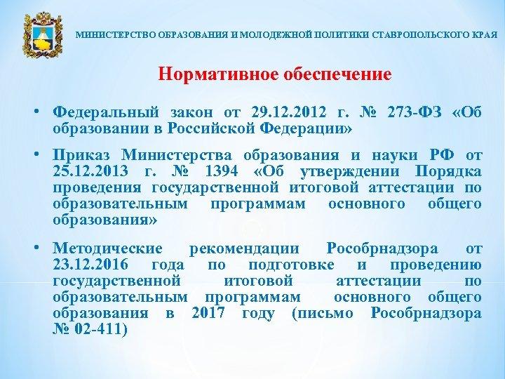 МИНИСТЕРСТВО ОБРАЗОВАНИЯ И МОЛОДЕЖНОЙ ПОЛИТИКИ СТАВРОПОЛЬСКОГО КРАЯ Нормативное обеспечение • Федеральный закон от 29.
