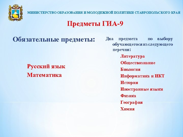 МИНИСТЕРСТВО ОБРАЗОВАНИЯ И МОЛОДЕЖНОЙ ПОЛИТИКИ СТАВРОПОЛЬСКОГО КРАЯ Предметы ГИА-9 Обязательные предметы: Русский язык Математика