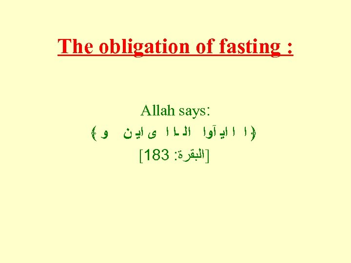 The obligation of fasting : Allah says: ﴾ ﴿ ﺍ ﺍ ﺍﻳ آﻭﺍ ﺍﻟ