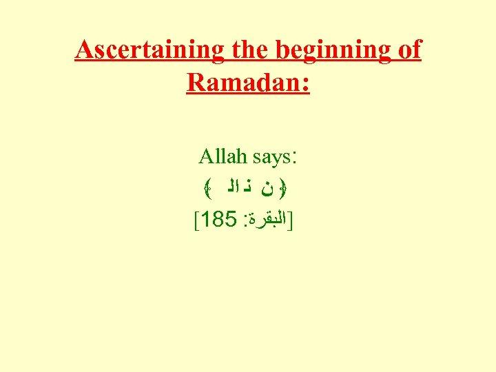 Ascertaining the beginning of Ramadan: Allah says: ﴾ ﴿ ﻥ ﻧ ﺍﻟ [185 :