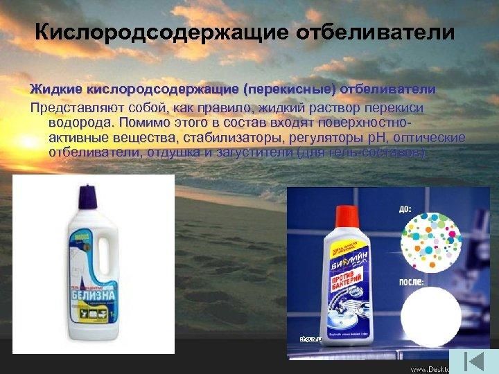 Кислородсодержащие отбеливатели Жидкие кислородсодержащие (перекисные) отбеливатели Представляют собой, как правило, жидкий раствор перекиси водорода.