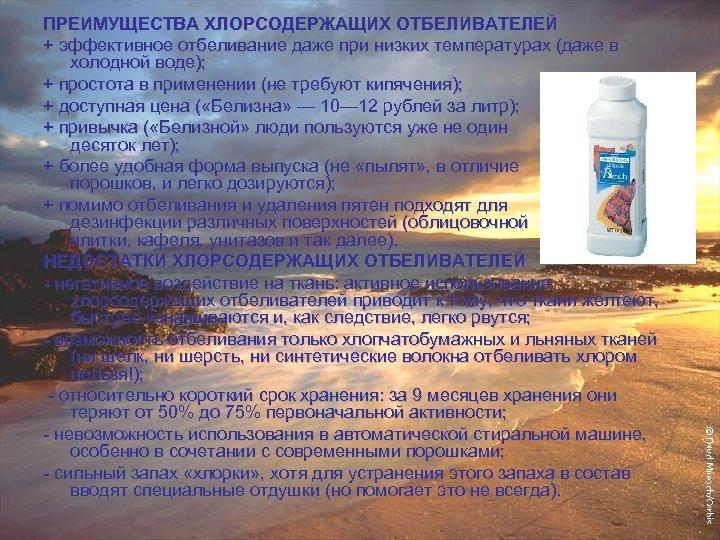 ПРЕИМУЩЕСТВА ХЛОРСОДЕРЖАЩИХ ОТБЕЛИВАТЕЛЕЙ + эффективное отбеливание даже при низких температурах (даже в холодной воде);