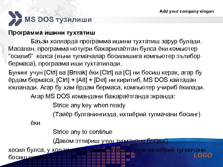 Add your company slogan MS DOS тузилиши Программа ишини тухтатиш Баъзи холларда программа ишини