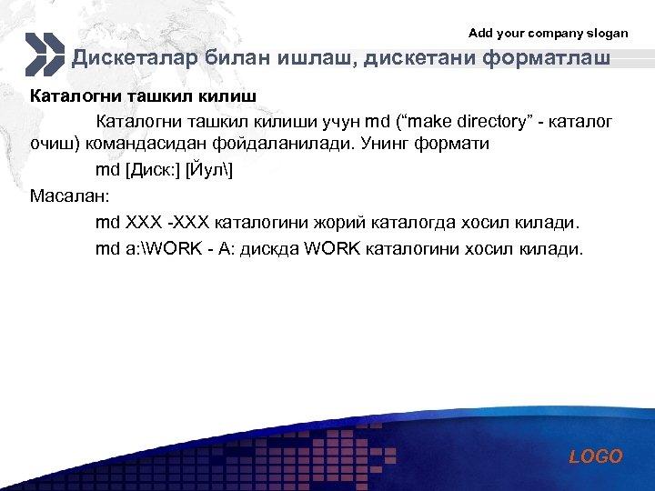 Add your company slogan Дискеталар билан ишлаш, дискетани форматлаш Каталогни ташкил килиши учун md