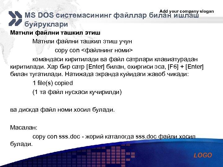 Add your company slogan MS DOS системасининг файллар билан ишлаш буйруклари Матнли файлни ташкил