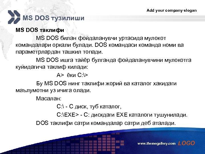 Add your company slogan MS DOS тузилиши MS DOS таклифи MS DOS билан фойдаланувчи
