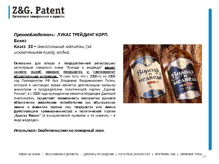 Правообладатель: ЛУКАС ТРЕЙДИНГ КОРП. Белиз Класс 33 – алкогольные напитки (за исключением пива), водка.
