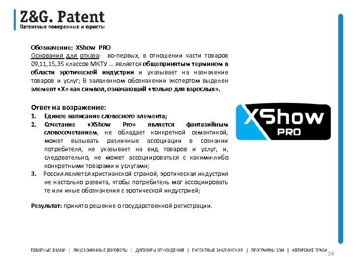Обозначение: XShow PRO Основания для отказа: во-первых, в отношении части товаров 09, 11, 15,