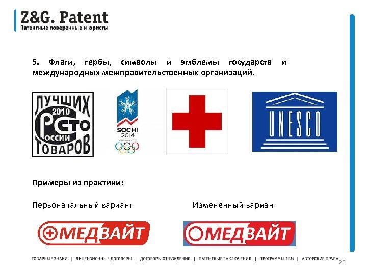 5. Флаги, гербы, символы и эмблемы государств и международных межправительственных организаций. Примеры из практики: