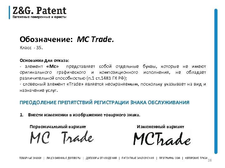 Обозначение: МС Trade. Класс - 35. Основания для отказа: - элемент «Mc» представляет собой