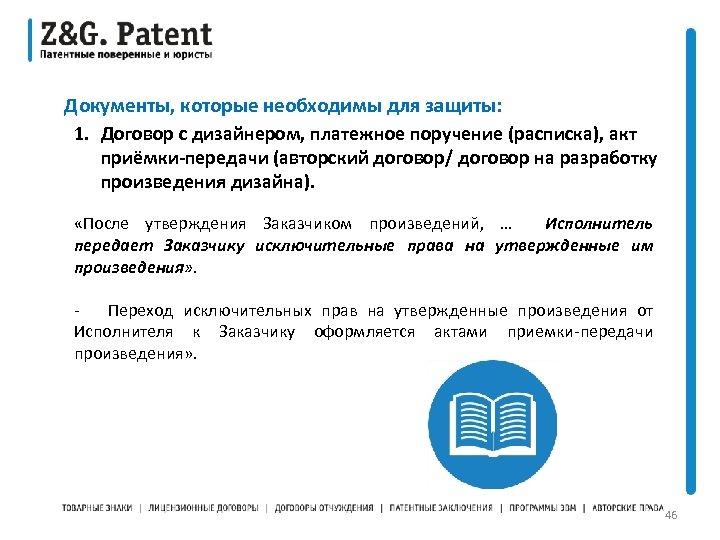 Документы, которые необходимы для защиты: 1. Договор с дизайнером, платежное поручение (расписка), акт приёмки-передачи
