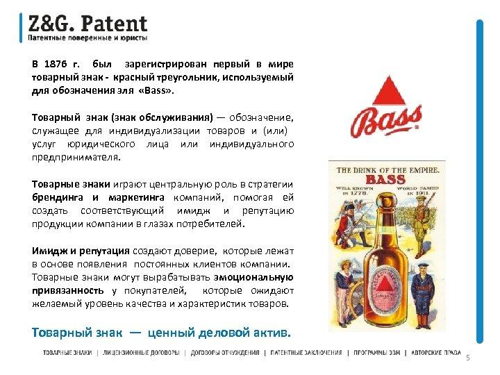 В 1876 г. был зарегистрирован первый в мире товарный знак - красный треугольник, используемый