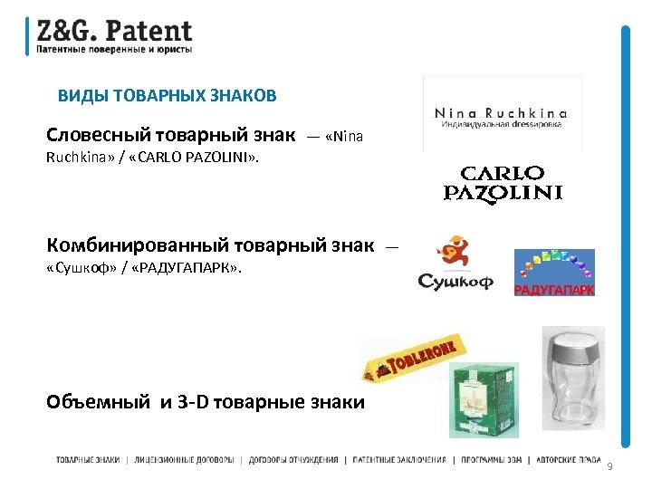 ВИДЫ ТОВАРНЫХ ЗНАКОВ Словесный товарный знак — «Nina Ruchkina» / «CARLO PAZOLINI» .