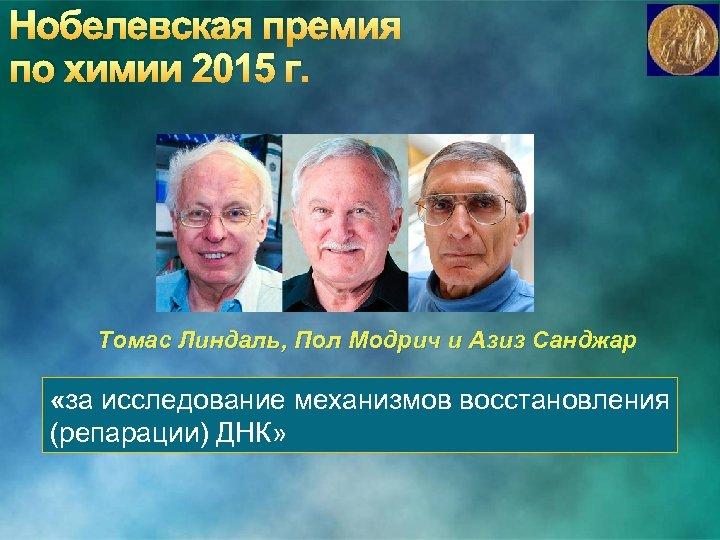 Нобелевская премия по химии 2015 г. Томас Линдаль, Пол Модрич и Азиз Санджар «за