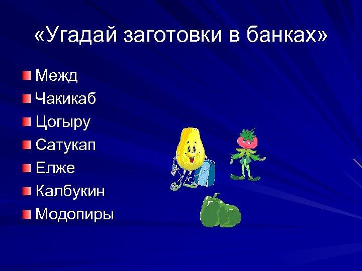 «Угадай заготовки в банках» Межд Чакикаб Цогыру Сатукап Елже Калбукин Модопиры