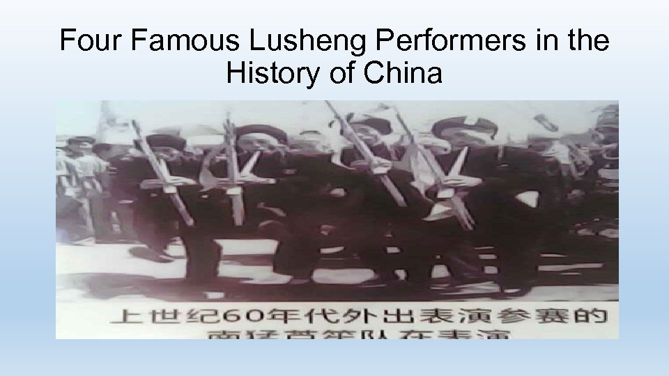 Four Famous Lusheng Performers in the History of China
