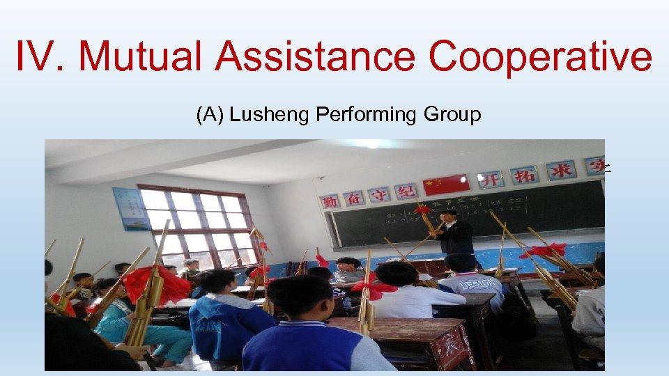"IV. Mutual Assistance Cooperative (A) Lusheng Performing Group • 共济合作社分为芦笙表演组、民族手 艺组、农业经营组和电子 商务组,社员选举村主任杨秀明兼任合作社理事长; • 股权结构为"""