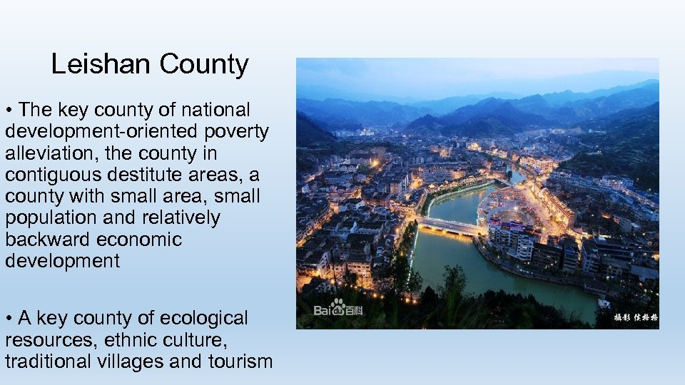 Leishan County • The key county of national development-oriented poverty alleviation, the county in