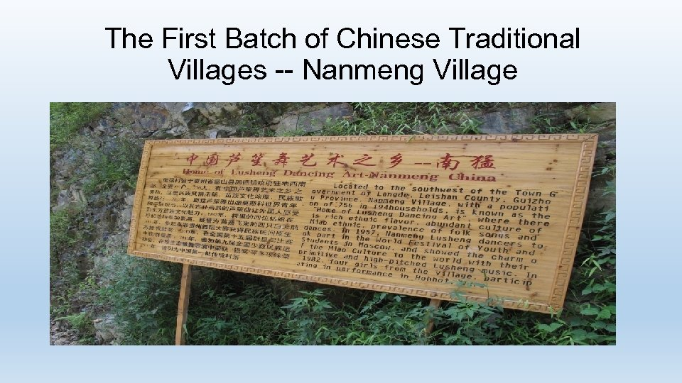 The First Batch of Chinese Traditional Villages -- Nanmeng Village