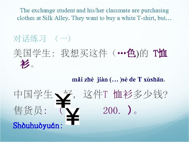 The exchange student and his/her classmate are purchasing clothes at Silk Alley. They want