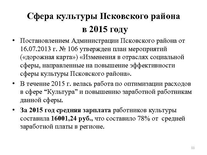Сфера культуры Псковского района в 2015 году • Постановлением Администрации Псковского района от 16.