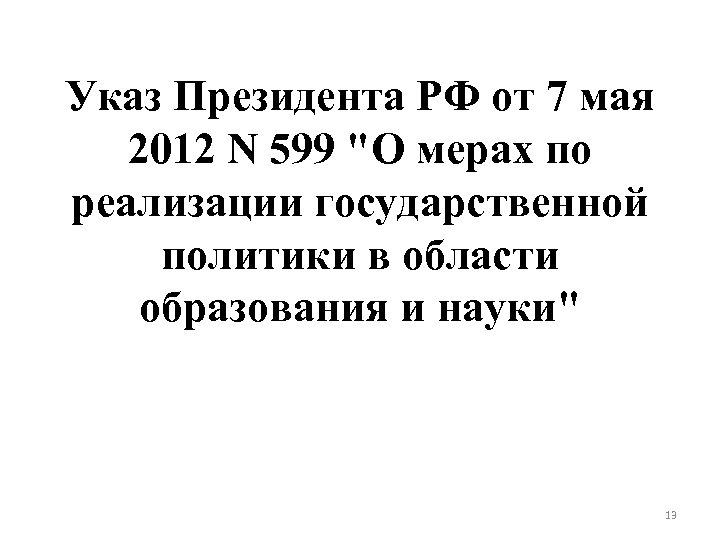 Указ Президента РФ от 7 мая 2012 N 599
