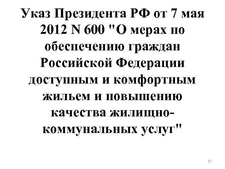 Указ Президента РФ от 7 мая 2012 N 600
