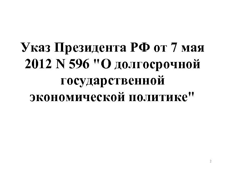 Указ Президента РФ от 7 мая 2012 N 596