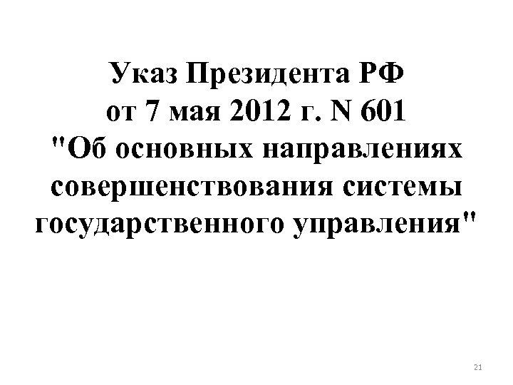 Указ Президента РФ от 7 мая 2012 г. N 601