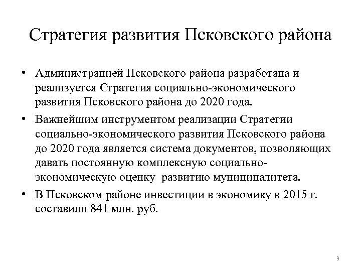 Стратегия развития Псковского района • Администрацией Псковского района разработана и реализуется Стратегия социально-экономического развития