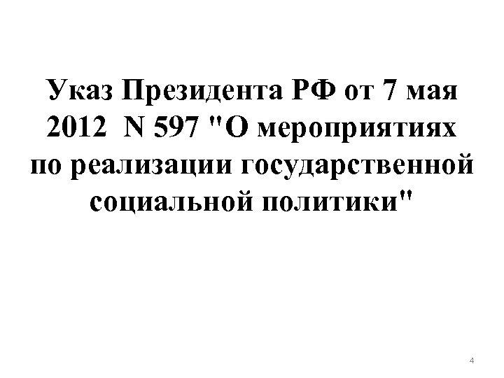Указ Президента РФ от 7 мая 2012 N 597