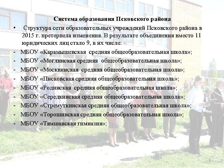 • - Система образования Псковского района Структура сети образовательных учреждений Псковского района в
