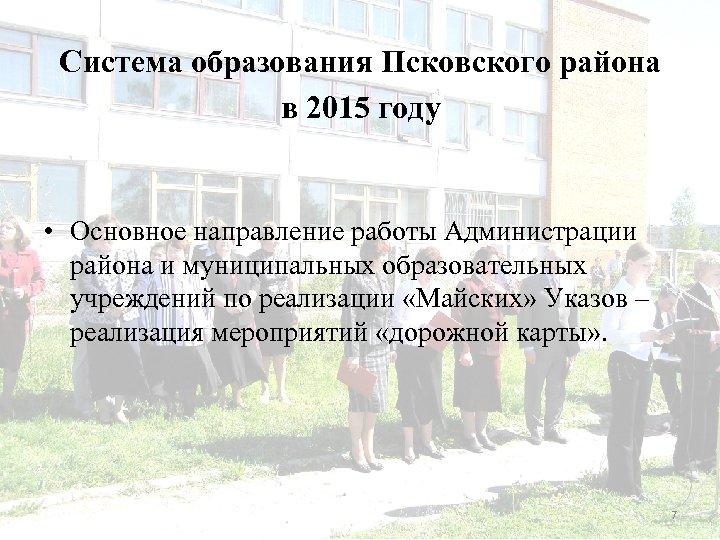 Система образования Псковского района в 2015 году • Основное направление работы Администрации района и