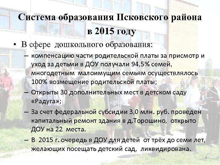 Система образования Псковского района в 2015 году • В сфере дошкольного образования: – компенсацию