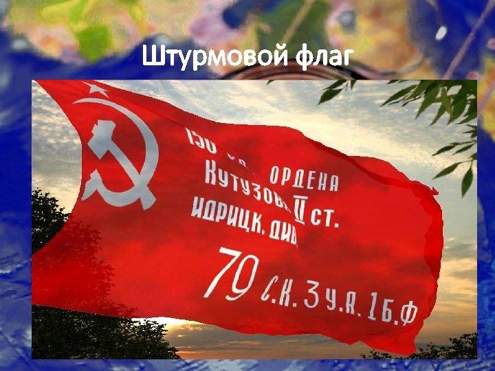 Штурмовой флаг
