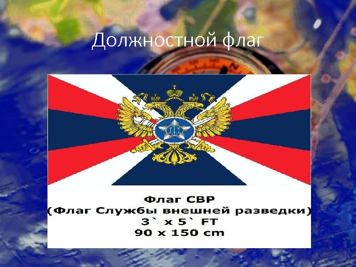 Должностной флаг