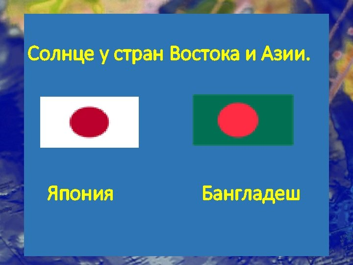 Солнце у стран Востока и Азии. Япония Бангладеш