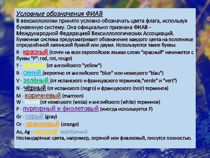 Условные обозначения ФИАВ В вексиллологии принято условно обозначать цвета флага, используя буквенную систему. Она