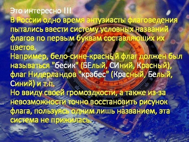 Это интересно !!! В России одно время энтузиасты флаговедения пытались ввести систему условных названий